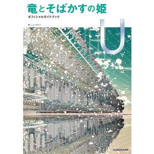 竜とそばかすの姫オフィシャルガイドブックU / ニュータイプ