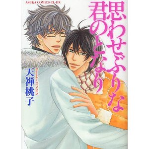 著:天禅桃子 出版社:角川書店 発行年月:2012年03月 シリーズ名等:あすかコミックスCL−DX...
