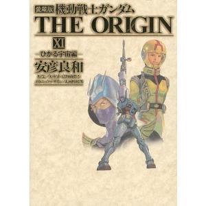 機動戦士ガンダムTHE ORIGIN 11 愛蔵版/安彦良和/矢立肇/富野由悠季