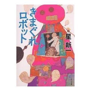 きまぐれロボット / 星新一