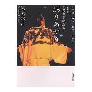 成りあがり 矢沢永吉激論集 How to be big 新装版 / 矢沢永吉|bookfan