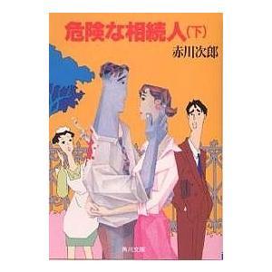 著:赤川次郎 出版社:角川書店 発行年月:1991年03月 シリーズ名等:角川文庫