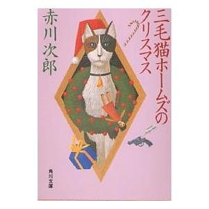 三毛猫ホームズのクリスマス / 赤川次郎
