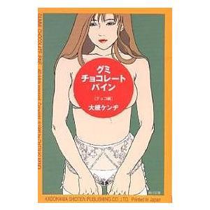 グミ・チョコレート・パイン チョコ編 / 大槻ケンヂ