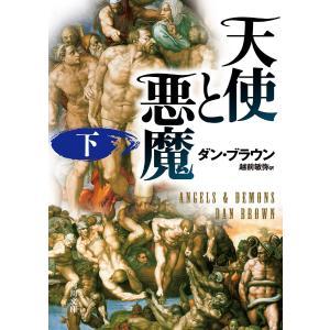 天使と悪魔 下/ダン・ブラウン/越前敏弥...