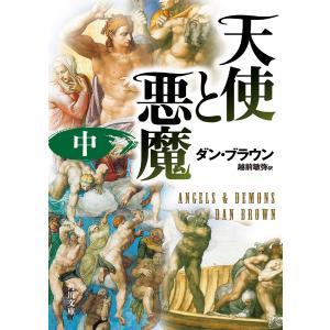 天使と悪魔 中/ダン・ブラウン/越前敏弥