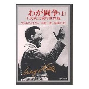わが闘争 完訳 上/アドルフ・ヒトラー/平野一郎/将積茂...