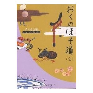 おくのほそ道 / 松尾芭蕉 / 角川書店
