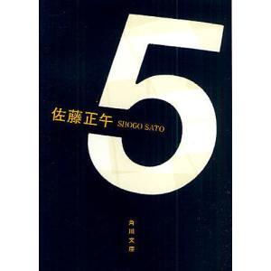 著:佐藤正午 出版社:角川書店 発行年月:2010年01月 シリーズ名等:角川文庫 さ16−4