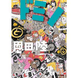 ドミノ / 恩田陸 bookfan