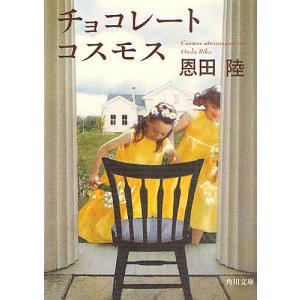チョコレートコスモス / 恩田陸 bookfan