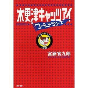 木更津キャッツアイワールドシリーズ / 宮藤官九郎