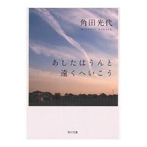あしたはうんと遠くへいこう / 角田光代|bookfan