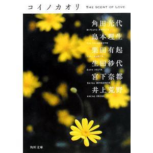 コイノカオリ / 角田光代|bookfan