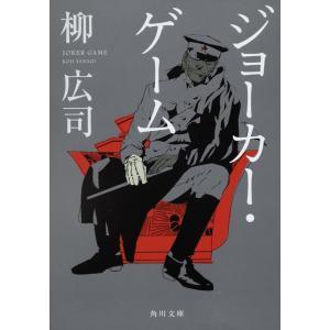 ジョーカー・ゲーム / 柳広司