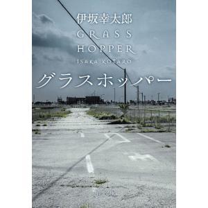 著:伊坂幸太郎 出版社:角川書店 発行年月:2007年06月 シリーズ名等:角川文庫 い59−1