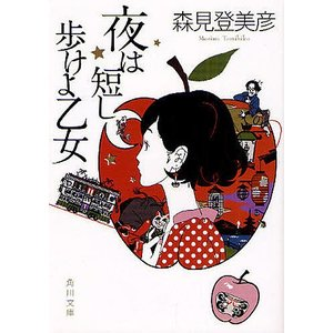 著:森見登美彦 出版社:角川書店 発行年月:2008年12月 シリーズ名等:角川文庫 も19−2