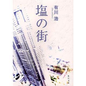 塩の街 / 有川浩|bookfan