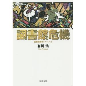 図書館危機 / 有川浩|bookfan