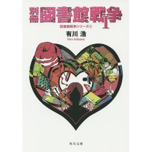 別冊図書館戦争 1 / 有川浩|bookfan
