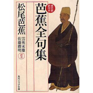 芭蕉全句集 現代語訳付き / 松尾芭蕉 / 雲英末雄 / 注佐藤勝明