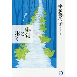 俳句と歩く / 宇多喜代子