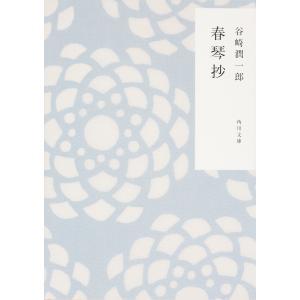 著:谷崎潤一郎 出版社:KADOKAWA 発行年月:2016年06月 シリーズ名等:角川文庫 た77...