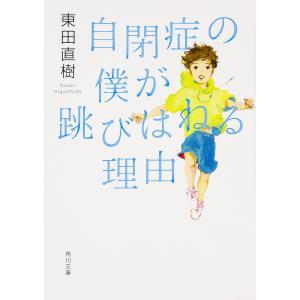 自閉症の僕が跳びはねる理由 / 東田直樹|bookfan