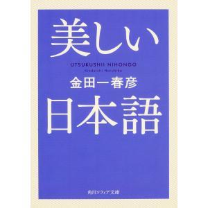 美しい日本語/金田一春彦