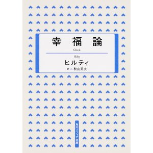 著:ヒルティ 訳:秋山英夫 出版社:KADOKAWA 発行年月:2017年12月 シリーズ名等:角川...