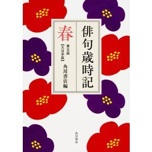 俳句歳時記 春 大活字版 / 角川書店|bookfan