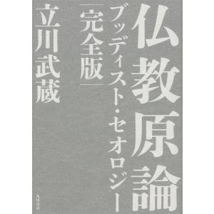 仏教原論 ブッディスト・セオロジー 完全版  / 立川武蔵