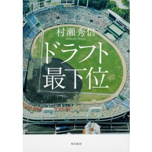 著:村瀬秀信 出版社:KADOKAWA 発行年月:2019年09月