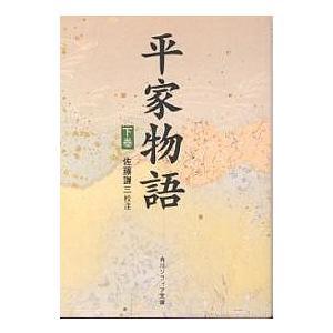 校注:佐藤謙三 出版社:角川書店 発行年:1979年 シリーズ名等:角川文庫