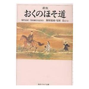 おくのほそ道 / 松尾芭蕉 / 潁原退蔵 / 尾形仂