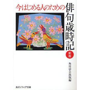 今はじめる人のための俳句歳時記/角川学芸出版の商品画像