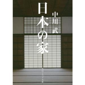 著:中川武 出版社:KADOKAWA 発行年月:2015年10月 シリーズ名等:角川ソフィア文庫 J...