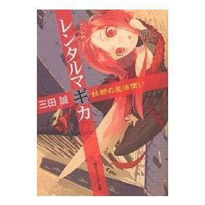 レンタルマギカ 妖都の魔法使い 角川スニーカー文庫 三田誠 著 の商品画像|ナビ