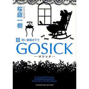 GOSICK 3 / 桜庭一樹