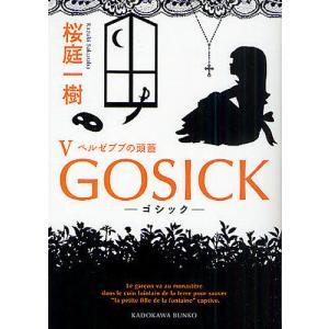 GOSICK 5 / 桜庭一樹