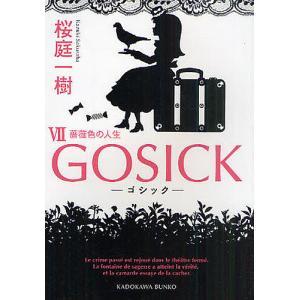 GOSICK 7 / 桜庭一樹