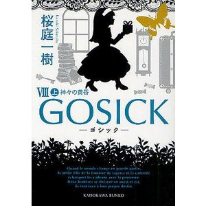 GOSICK 8上 / 桜庭一樹