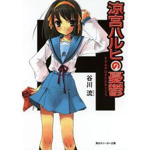 著:谷川流 出版社:KADOKAWA 発行年月:2003年06月 シリーズ名等:角川文庫 た−1−1...