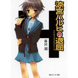 著:谷川流 出版社:KADOKAWA 発行年月:2004年01月 シリーズ名等:角川文庫 角川スニー...