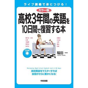 高校3年間の英語を10日間で復習する本 / 稲田一|bookfan
