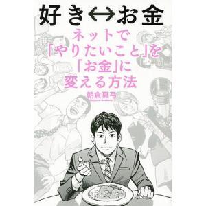 好き⇔お金ネットで「やりたいこと」を「お金」に変える方法 / 朝倉真弓