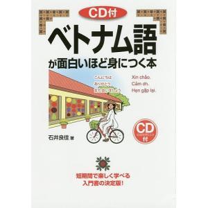 ベトナム語が面白いほど身につく本 / 石井良佳|bookfan