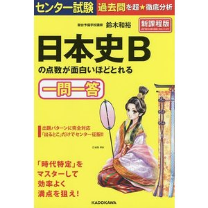 センター試験日本史Bの点数が面白いほどとれる一問一答 / 鈴木和裕