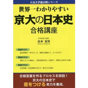世界一わかりやすい京大の日本史合格講座 / 山本充男