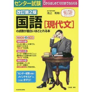 センター試験国語〈現代文〉の点数が面白いほどとれる本 / 池上和裕